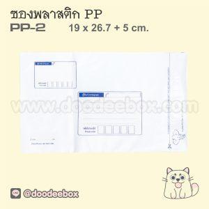 ซองพลาสติก ไปรษณีย์ กันน้ำ PP-2