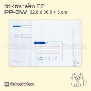 ซองพลาสติก ไปรษณีย์ กันน้ำ PP-3