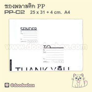 ซองพลาสติก ไปรษณีย์ กันน้ำ PP-C2