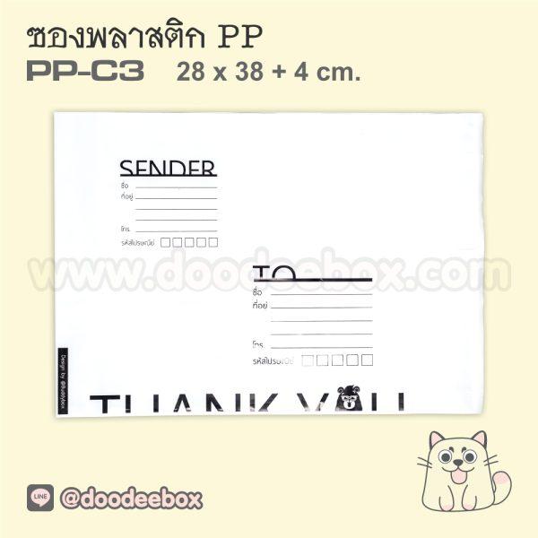 ซองพลาสติก ไปรษณีย์ กันน้ำ PP-C3