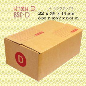 กล่องไปรษณีย์ ฝาชน D