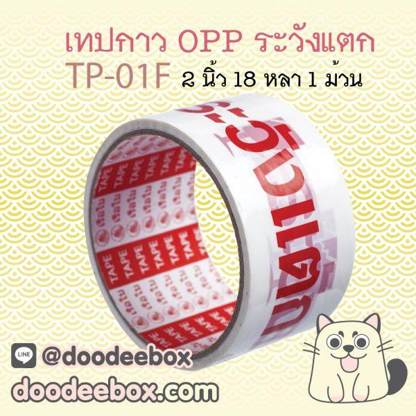 เทปกาว OPP เทปปิดกล่อง ระวังแตก Fragile สีขาว ตัวหนังสือสีแดง 2 นิ้ว ยาว 18 หลา TP-01F