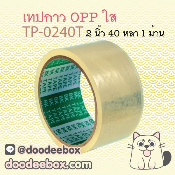 เทปกาว OPP เทปปิดกล่อง สีน้ำตาล สีขุ่น 2 นิ้ว ยาว 18 หลา TP-0240