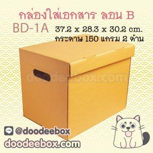 กล่องใส่เอกสาร กล่องลูกฟูก ลอน B 150 แกรม 2 ด้าน BD-1A