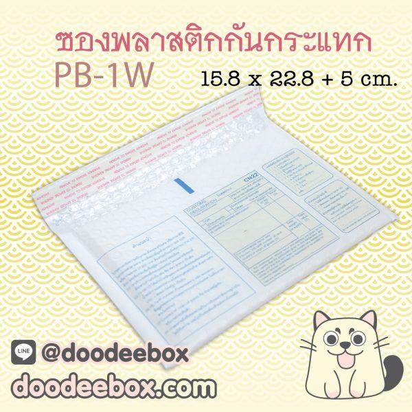 ซองพลาสติก ไปรษณีย์ กันกระแทก PB-1W