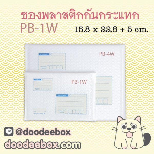 ซองพลาสติก ไปรษณีย์ กันกระแทก PB-1W PB-4W