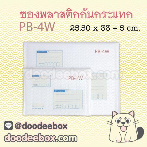 ซองพลาสติก ไปรษณีย์ กันกระแทก PB-4W