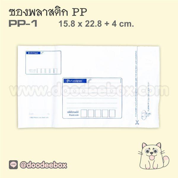 ซองพลาสติก ไปรษณีย์ กันน้ำ PP-1