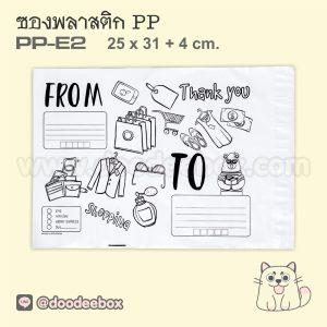 ซองพลาสติก ไปรษณีย์ กันน้ำ PP-E2