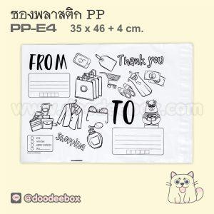 ซองพลาสติก ไปรษณีย์ กันน้ำ PP-E4
