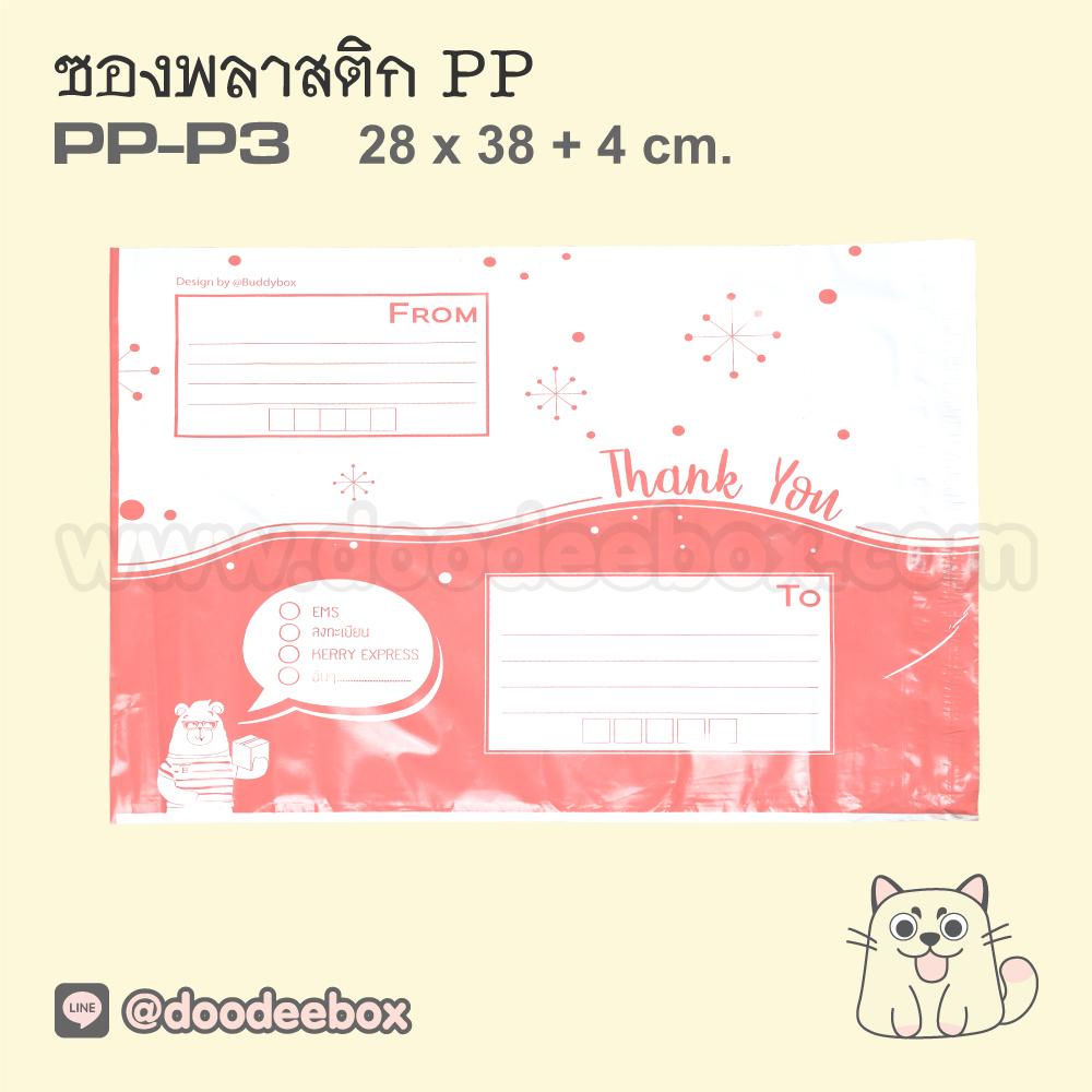 ซองพลาสติก ไปรษณีย์ กันน้ำ PP-P3