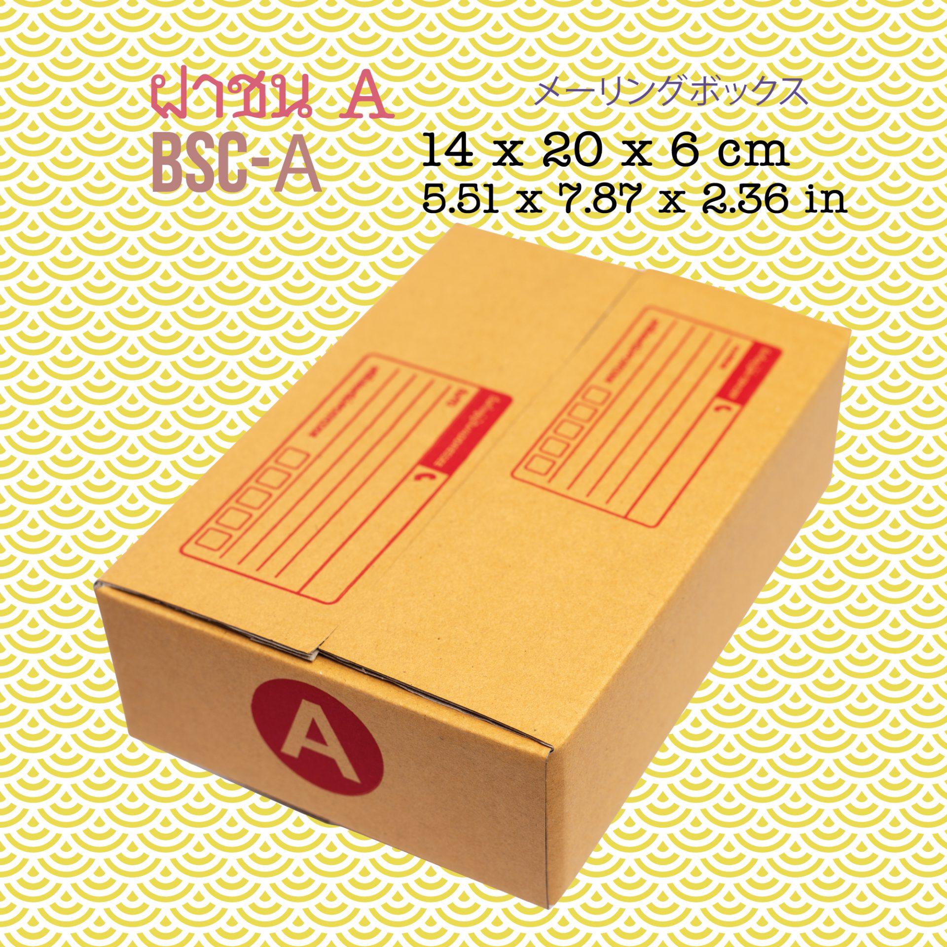 กล่องไปรษณีย์ ฝาชน A