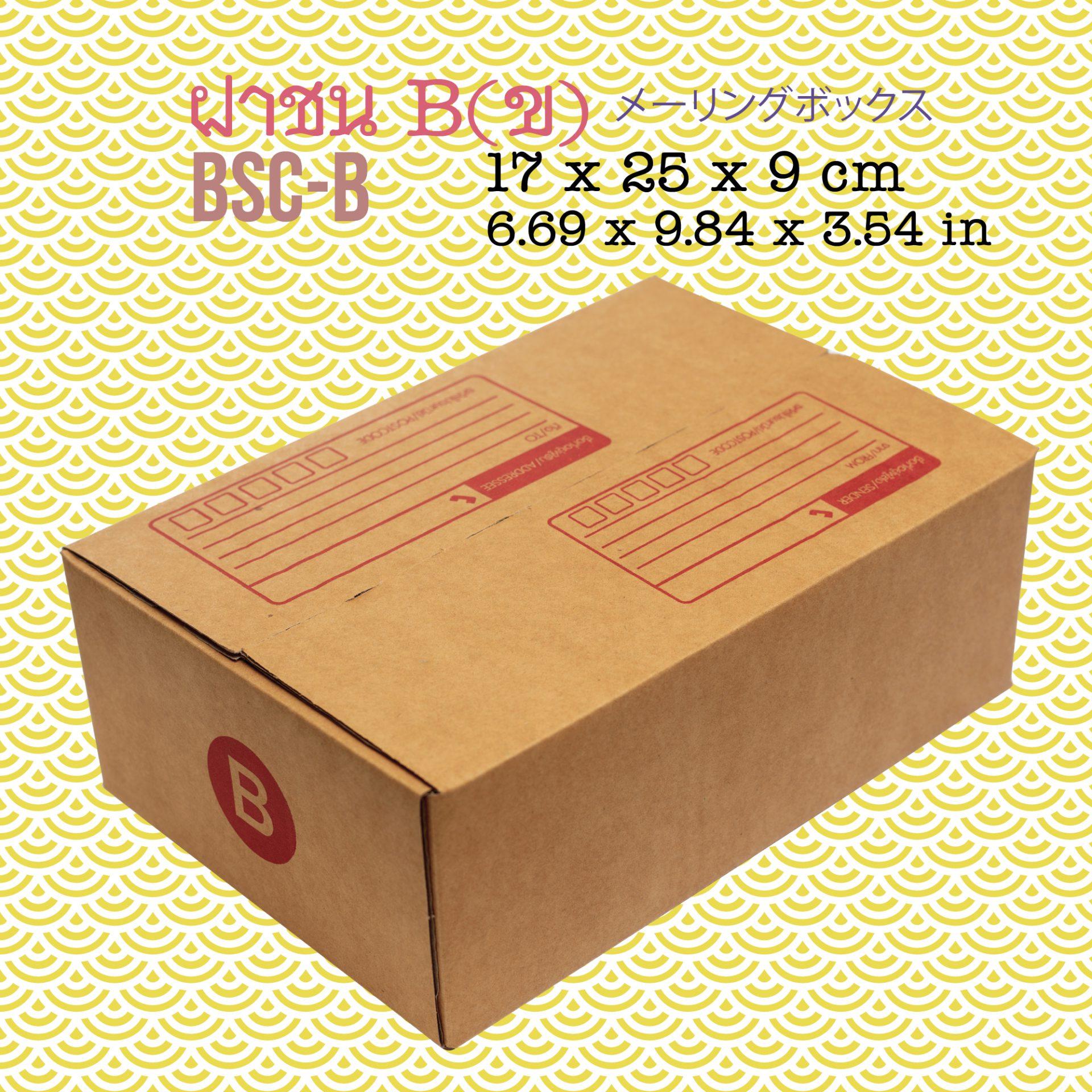 กล่องไปรษณีย์ ฝาชน B ( ข )