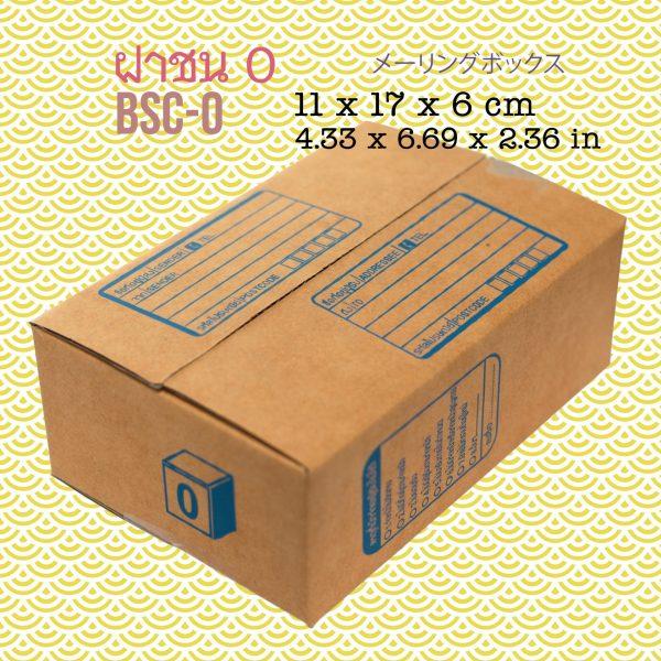กล่องไปรษณีย์ ลูกฟูก ฝาชน เบอร์ 0