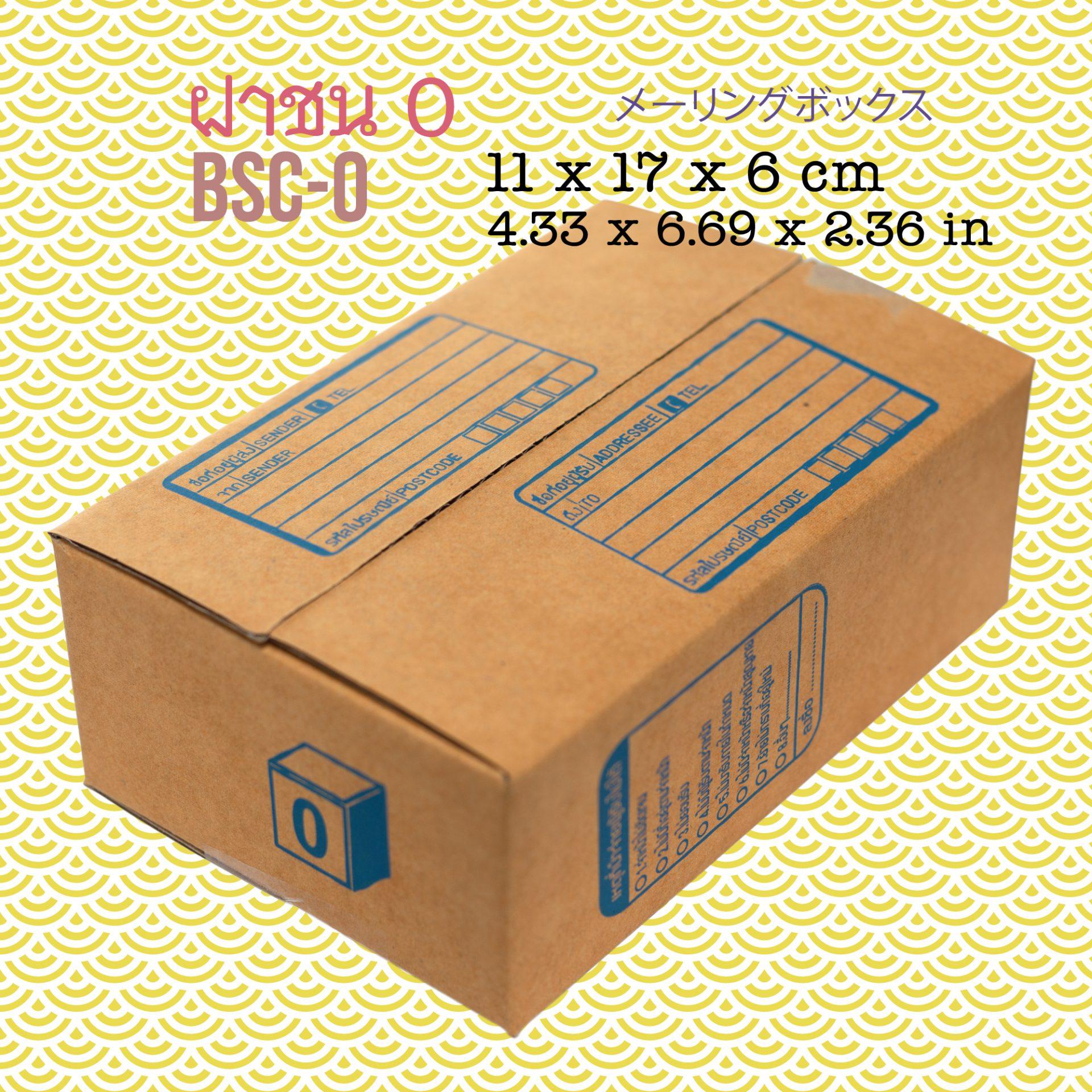 กล่องไปรษณีย์ ฝาชน 0