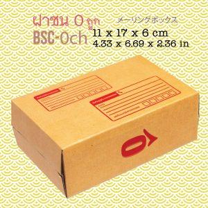 กล่องไปรษณีย์ ฝาชน 0 ถูก