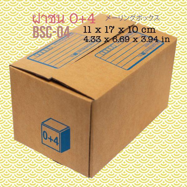 กล่องไปรษณีย์ ฝาชน 0+4