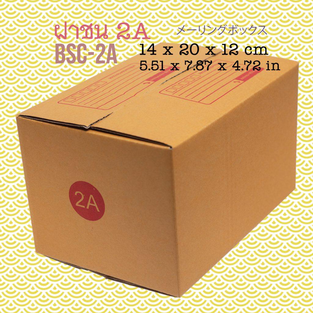 กล่องไปรษณีย์ ฝาชน 2A