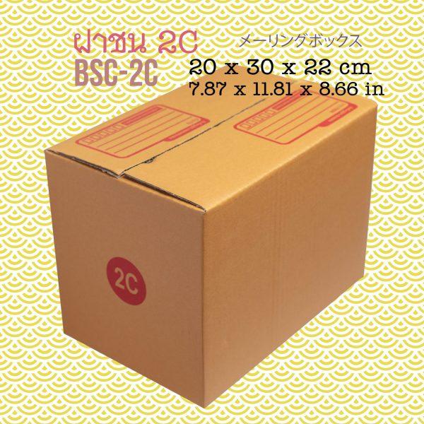 กล่องไปรษณีย์ ฝาชน 2C