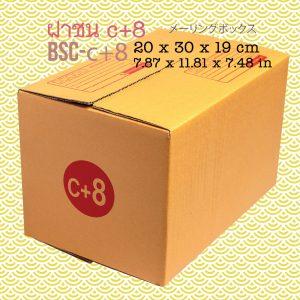 กล่องไปรษณีย์ ฝาชน C+8