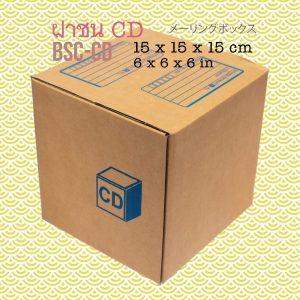 กล่องไปรษณีย์ ฝาชน CD
