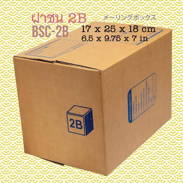 กล่องไปรษณีย์ ฝาชน 2B