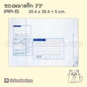 ซองพลาสติก ไปรษณีย์ กันน้ำ PP-5