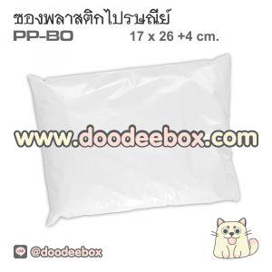 ซองพลาสติก ไปรษณีย์ PP-B0