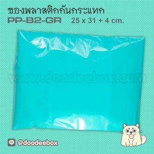 ซองพลาสติก ไปรษณีย์ กันกระแทก PB-B2-GR