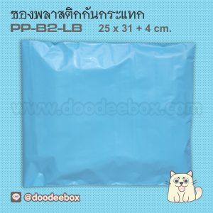 ซองพลาสติก ไปรษณีย์ กันกระแทก PB-B2-LB