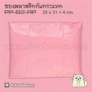 ซองพลาสติก ไปรษณีย์ กันกระแทก PB-B2-RP