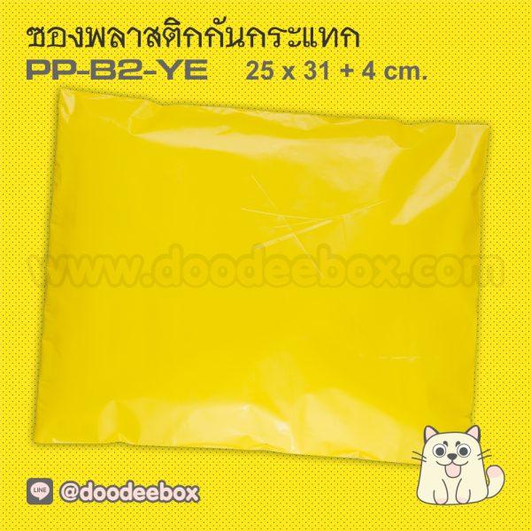 ซองพลาสติก ไปรษณีย์ กันกระแทก PB-B2-YE