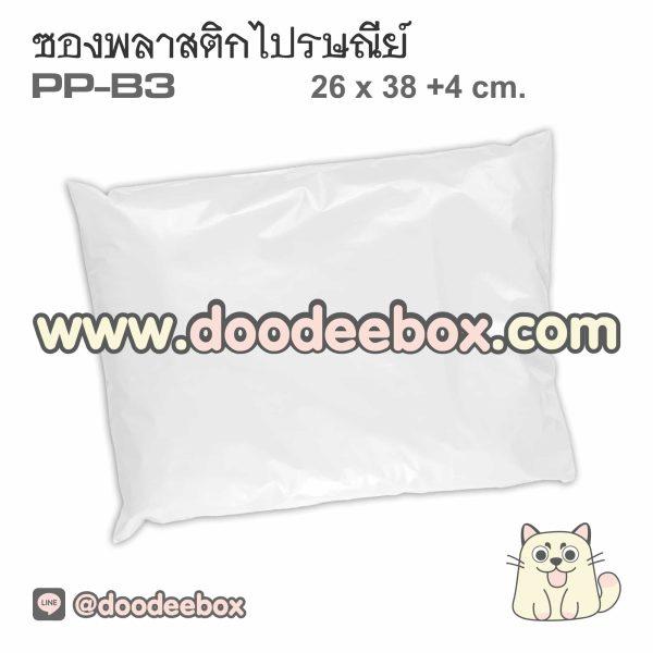 ซองพลาสติก ไปรษณีย์ PP-B3