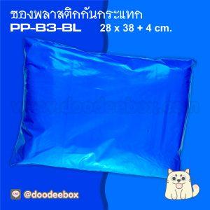ซองพลาสติก ไปรษณีย์ กันกระแทก PB-B3-BL