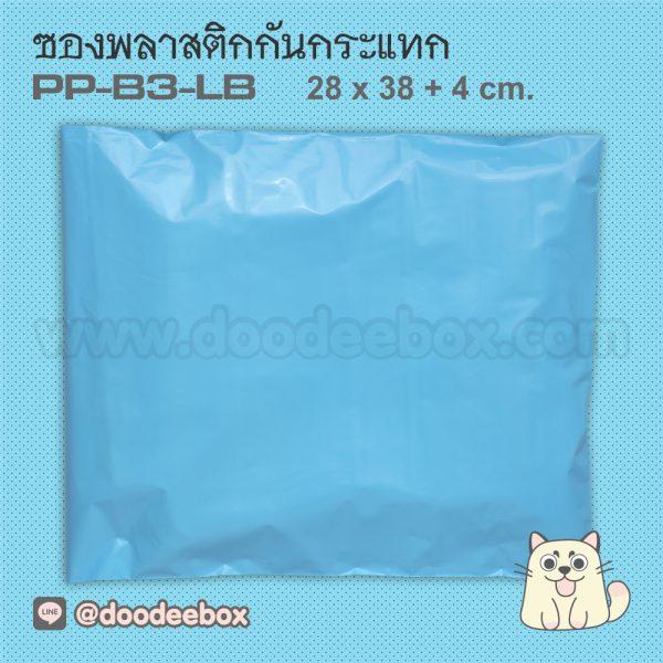 ซองพลาสติก ไปรษณีย์ กันกระแทก PB-B3-LB