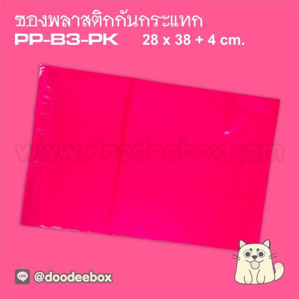 ซองพลาสติก ไปรษณีย์ กันกระแทก PP-B3-PK