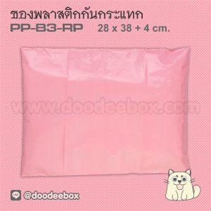 ซองพลาสติก ไปรษณีย์ PP-B3-RP ขนาด 28 x 38 + 4 เซนติเมตร