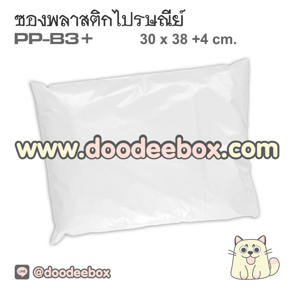 ซองพลาสติก ไปรษณีย์ PP-B3+