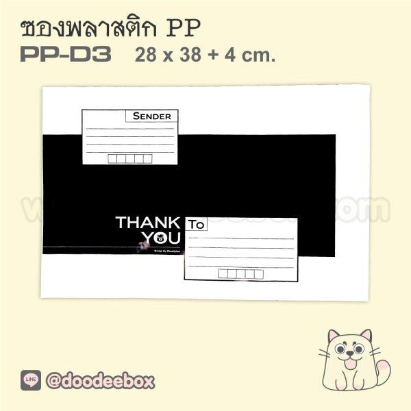 ซองพลาสติก ไปรษณีย์ กันน้ำ PP-D3