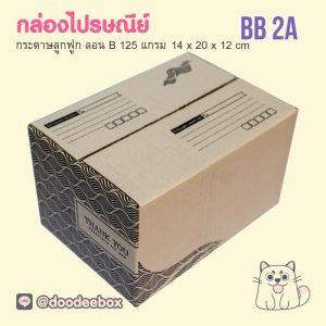 กล่องไปรษณีย์ ลูกฟูก ฝาชน BB 2A