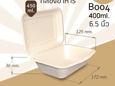 กล่องใส่อาหาร ชานอ้อย 6.5 นิ้ว 450 มล. b004 gracz simple
