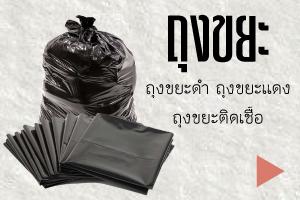 ถุงขยะสีดำ ถุงดำ ถุงขยะดำ ถุงใส่ขยะ ขนาด ไซส์ถุงขยะ ถุงขยะสีแดง ถุงขยะติดเชื้อ ถังขยะ ถุงขยะแบบม้วน ถุงขยะใส ถุงขยะย่อยสลายได้