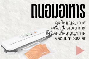 เครื่องแพ็คสูญญากาศ vacuum sealer,เครื่องซีลสูญญากาศ,ถนอมอาหาร,freshpack